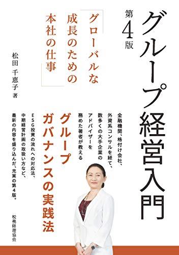 グループ経営入門【第4版】: グローバルな成長のための本社の仕事