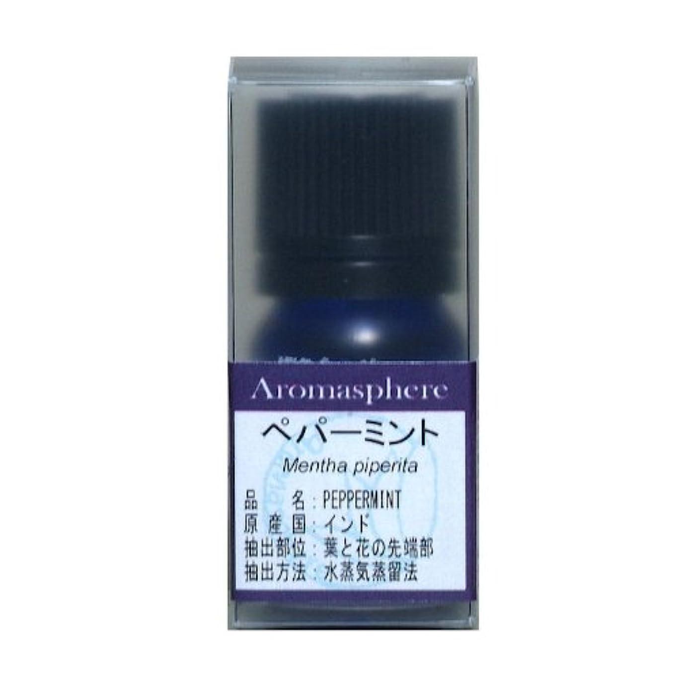 パパ検出する腹痛【アロマスフィア】ペパーミント 5ml エッセンシャルオイル(精油)