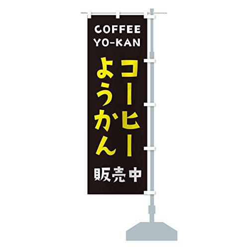 コーヒーようかん販売中 のぼり旗 サイズ選べます(ジャンボ90x270cm 右チチ)