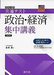 《新入試対応》共通テスト政治・経済集中講義 四訂版 (大学受験SUPER LECTURE)