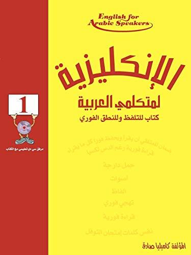 English for Arabic Speakers by Camilia Sadik