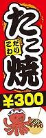 『60cm×180cm(ほつれ防止加工)』お店やイベントに! のぼり のぼり旗 こだわり たこ焼き たこやき ¥300