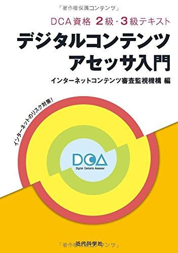 デジタルコンテンツアセッサ入門 DCA資格 2級・3級テキスト