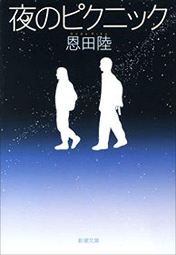 【本の感想】「夜のピクニック 恩田陸」- 高校最後の大イベントの裏で動き出す少年少女の関係