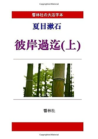 【大活字本】夏目漱石「彼岸過迄(上)」(響林社の大活字本シリーズ)