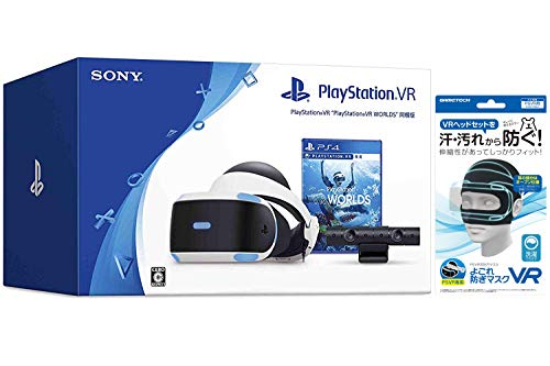 "PlayStationVR""PlayStationVRWORLDS""同梱版【Amazon.co.jp限定】PSVR用防汚マスク『よごれ防ぎマスクVR』"