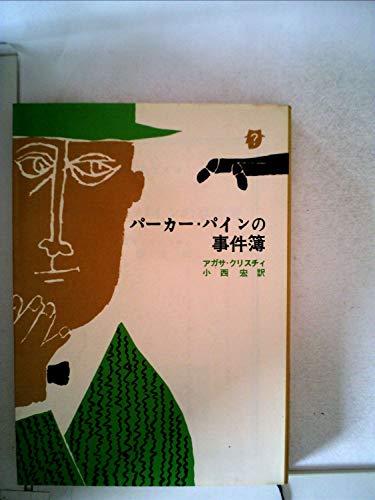 パーカー・パインの事件簿 (1963年) (創元推理文庫)
