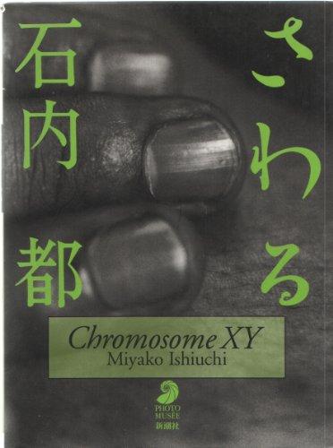さわる―Chromosome XY (フォト・ミュゼ)