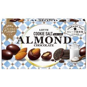 ロッテ『アーモンドチョコレート<クッキーソルト>』