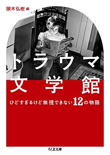 トラウマ文学館 (ちくま文庫)の詳細を見る