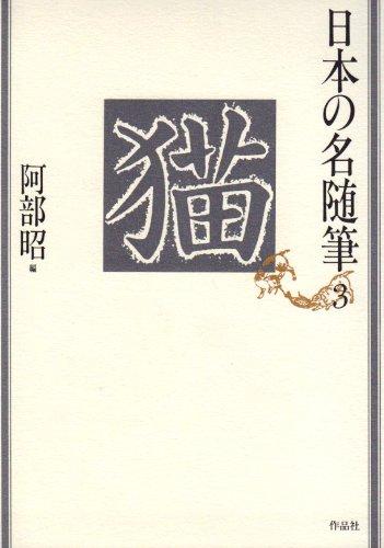 日本の名随筆 (3) 猫