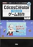 CocosCreatorではじめるゲーム制作 (I・O BOOKS)