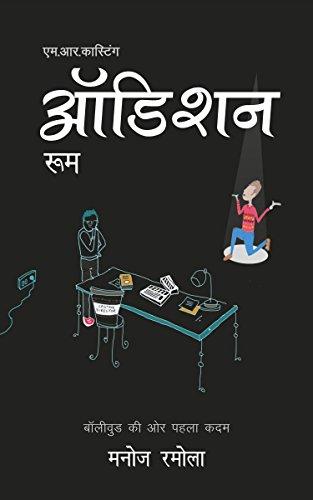 Audition Room Hindi