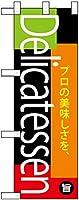 ハーフのぼり デリカテッセン No.68879 [並行輸入品]