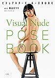 Visual nude pose BOOK act Matsuri Kiritani ビジュアルヌード・ポーズBOOK act 桐谷まつり Japanese edition