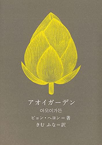 アオイガーデン (新しい韓国の文学シリーズ)