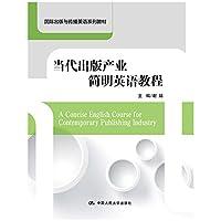 当代出版产业简明英语教程(国际出版与传播英语系列教材)