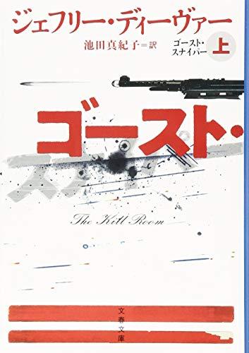 ゴースト・スナイパー 上 (文春文庫)