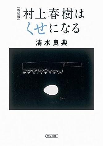 増補版 村上春樹はくせになる (朝日文庫)