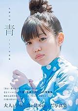 声優・佐藤日向の1st写真集「青」9月24日発売