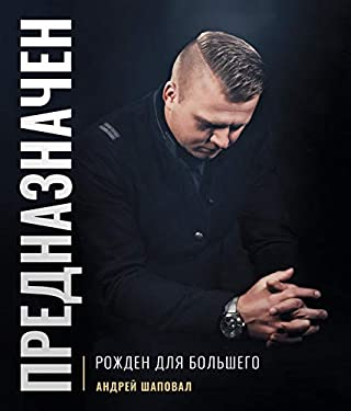 Predestined (Russian Edition): Born for Greatness