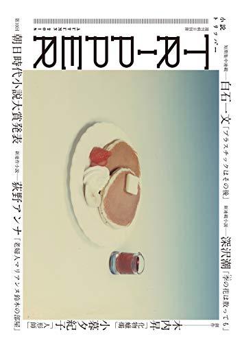 小説 TRIPPER (トリッパー) 2018 秋号 2018年 9/30 号 [雑誌]