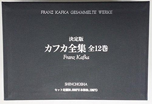 決定版 カフカ全集
