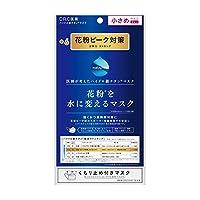 日本製【花粉を水に変えるマスク +6 花粉ピーク用 小さめサイズ くもり止め付(3枚入)】