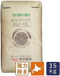 強力粉 石臼挽春よ恋100 HJ-15 北海道産 業務用 15kg 熊本製粉 石臼挽小麦粉 国産