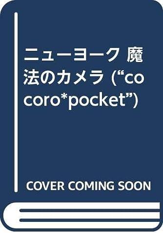 """ニューヨーク 魔法のカメラ (""""cocoro*pocket"""")"""