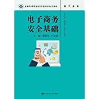 E-commerce security infrastructure (Ministry of Education. secondary vocational education professional skills courses teaching project)(Chinese Edition)