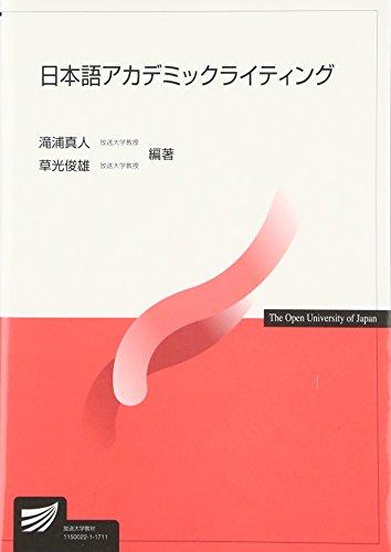 日本語アカデミックライティング (放送大学教材)