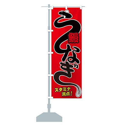 うなぎ のぼり旗 サイズ選べます(スリム45x180cm 左チチ)