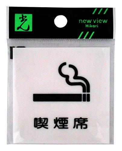 光 プレート 喫煙席 UP660-5