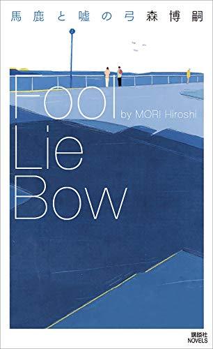 馬鹿と嘘の弓 Fool Lie Bow (講談社ノベルス) - 森博嗣
