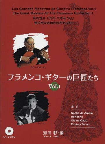 フラメンコギターの巨匠たち Vol.1 CD・タブ譜付