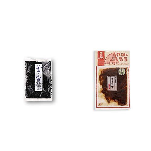 [2点セット] 野生種ぶるぅべりぃ(260g)・飛騨山味屋 奥飛騨山椒きゃらぶき(120g)