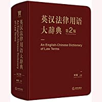 English-Chinese Dictionary of legal terms (Second Edition)(Chinese Edition)