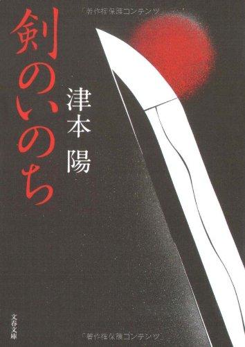 剣のいのち (文春文庫)