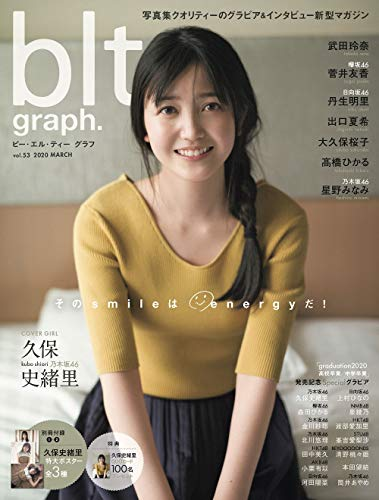 blt graph. vol.53 (B.L.T.MOOK 66号)
