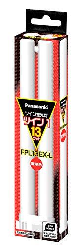 パナソニック ツイン蛍光灯 13形 電球色 2本ブリッジ FPL13EXL
