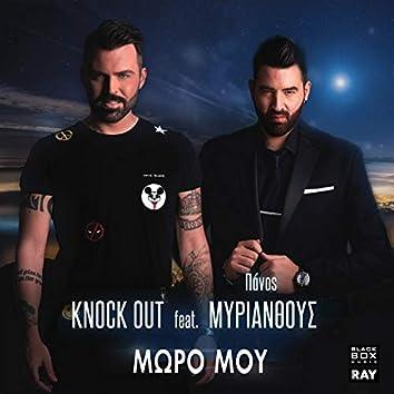 Moro Mou (feat. Panos Myrianthous)