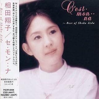 C'est・mon・na~Best of Shoko Aida