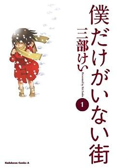[三部 けい]の僕だけがいない街(1) (角川コミックス・エース)