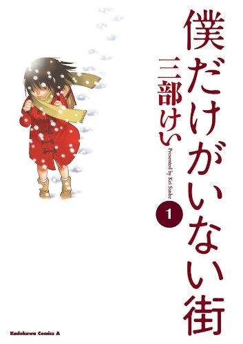 {僕だけがいない街(1) (角川コミックス・エース)}
