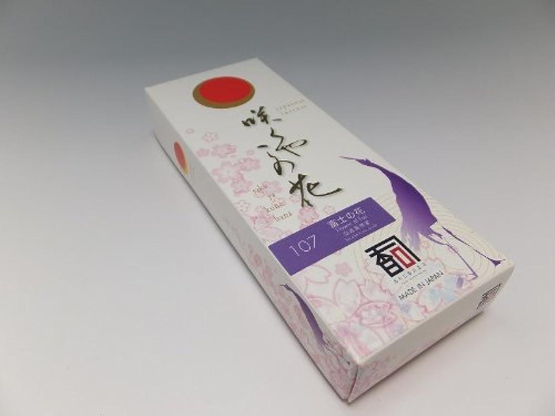 風フレットの面では「あわじ島の香司」 日本の香りシリーズ  [咲くや この花] 【107】 富士の花 (煙少)