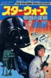 スター・ウォーズ 帝国の逆襲(テレビランドコミックス)