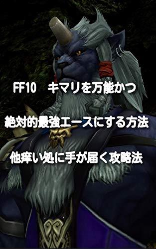FF10 キマリを万能かつ絶対的最強エースにする方法 他痒い処に手が届く攻略法 攻略本と攻略サイトの嘘: FF10