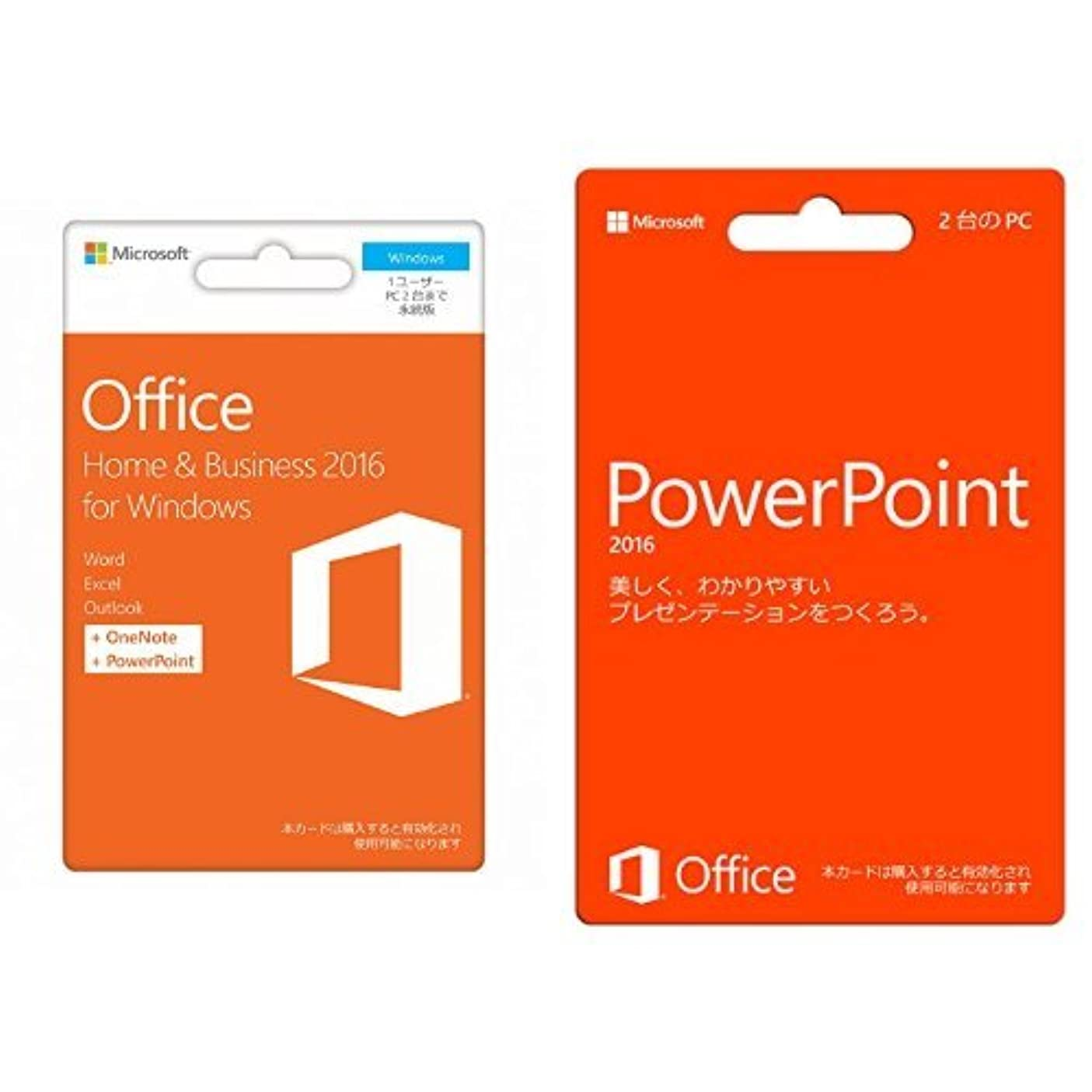 十一提供されたはさみMicrosoft Office Home and Business + PowerPoint2016 セット  カード版