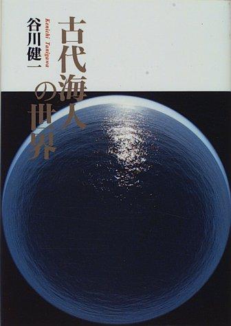 古代海人の世界
